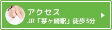 アクセス JR「茅ヶ崎駅」徒歩3分