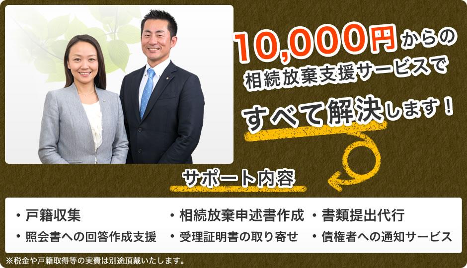 10,000円からの相続放棄支援サービスですべて解決します!