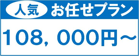 【修正】お任せプラン(クローバー司法書士事務所様)