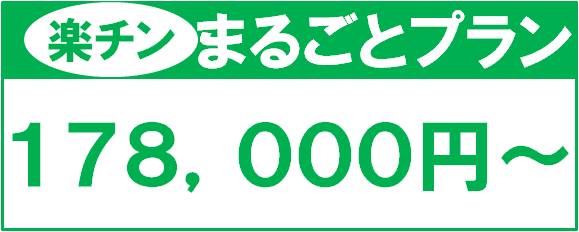 【修正】まるごとプラン(クローバー司法書士事務所様)