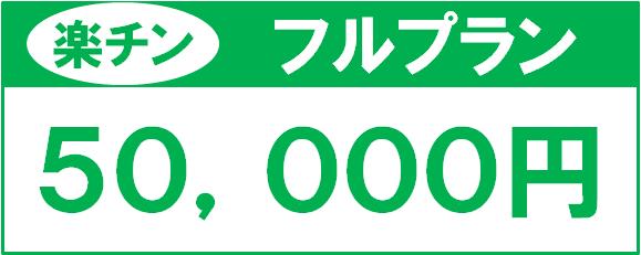 フルプラン(クローバー司法書士事務所様)