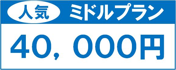 ミドルプラン(クローバー司法書士事務所様).png