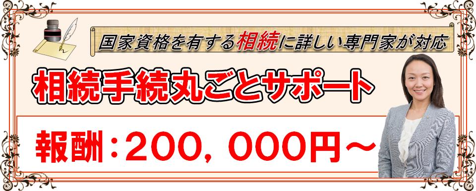 茅ヶ崎で遺産整理業務に関するご相談は当事務所まで(修正)